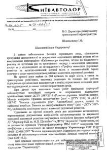 київавтодор лист1