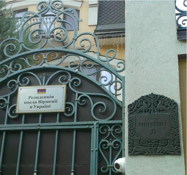 резиденція Мічуріна