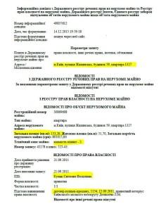 СКРIН КВАРТИРА МАМА