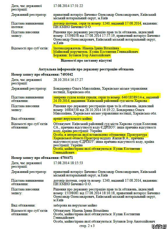 СКРIН КУЛИК КВАРТИРА 2