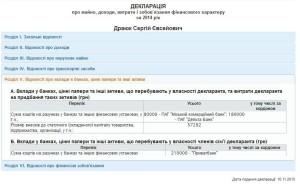 драюк ВИПРАВЛЕНА