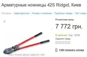 Порт купив такі ножиці по 26 136 грн./шт.