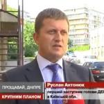 РУСЛАН АНТОНЮК1