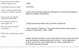 авторські права ільїн нечипорук ямчукова3