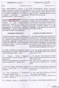 гонконг контракт