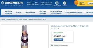 «Одескабель» продав обленерго цей самий кабель по 574 грн.