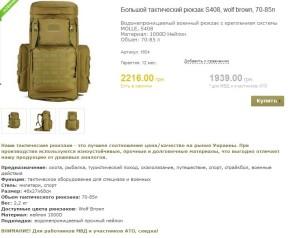 рюкзак з інетмагазину