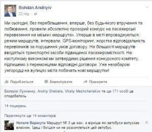 Мер Ужгорода позитивно відгукнувся про результати конкурсу перевізників