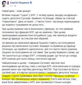 лещенко про ткачука укрпошта
