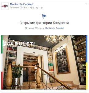 ресторан відкриття