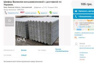 Донецька залізниця купила такий шифер по 164 гривні