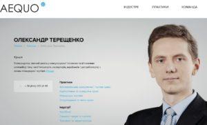 терещенко аекоу