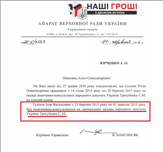 screenshot-tupikov.png
