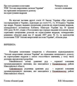 Погодження Миколаївською облрадою спездозволу ТОВ Атомні енергетичні системи України