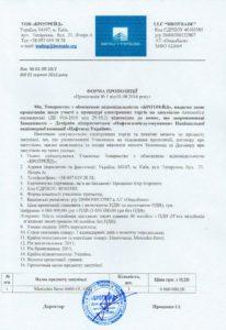 Пропозиція-1 бротрейд
