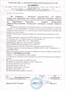 tenderna_propo__vtomobilya-1