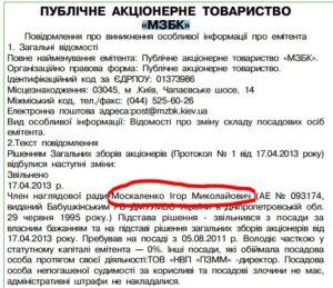 moskalenko-mzbk