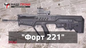 fort-221