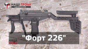 fort-226