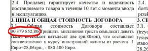 tsina-dohovoru-z-polyakamy