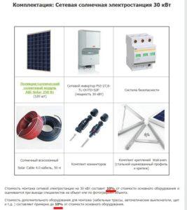 elektrostantsiya-30-sklad-i-montazh