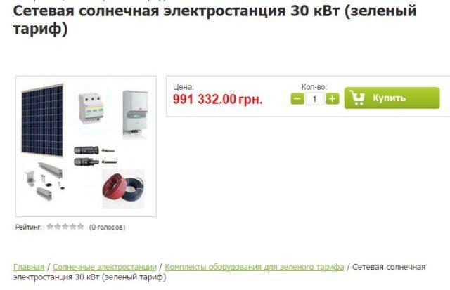 elektrostantsiya-30