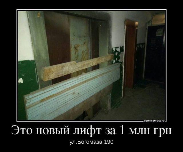 Відремонтований ліфт на вул. Богомаза 190 в Дніпрі