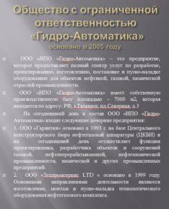 hydro-avtomatyka