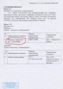 tehumovy-na-usb-56-zminy