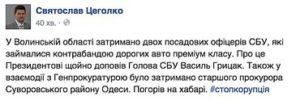 tseholko_pro-zatrymannya-myhajlovoji