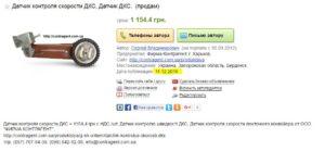 Шахтарі примудрились купити такі датчики по 3 260 гривень.