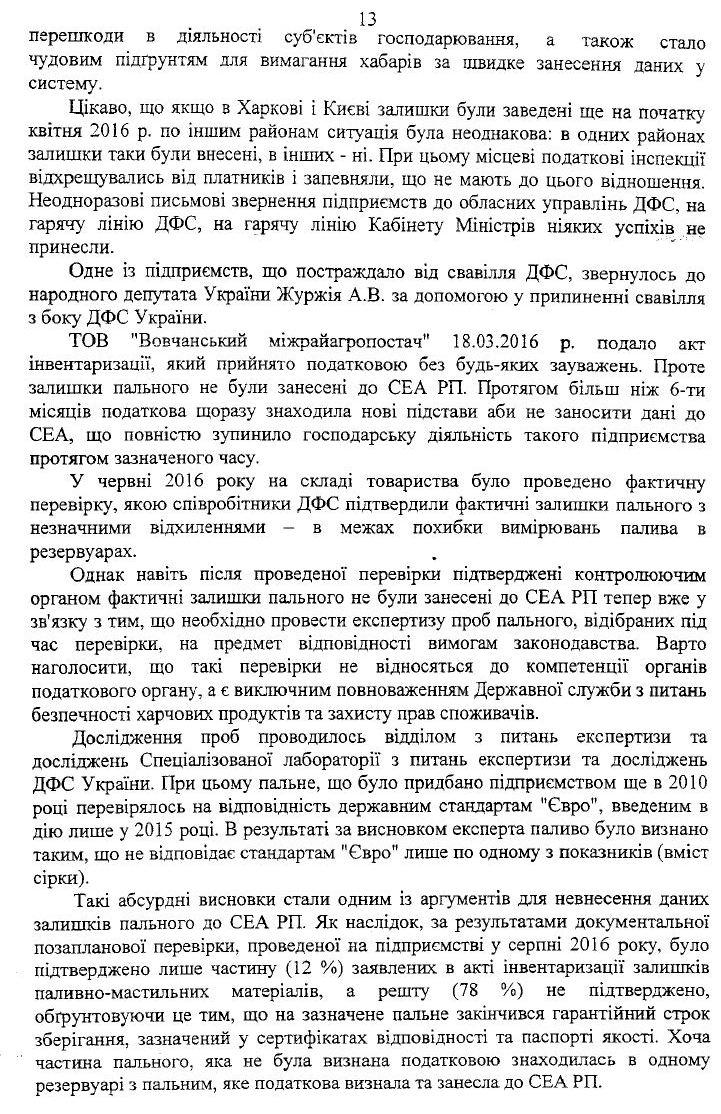 податкова правда журнал жовтень