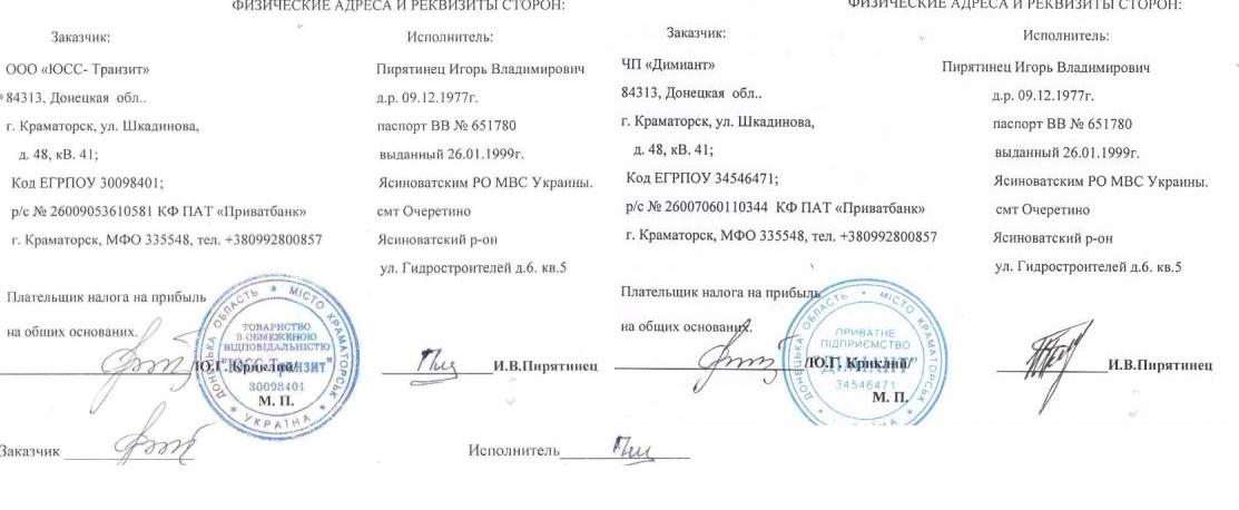 Екологи Жебрівського по «переселенській» схемі купили контейнерів на 18 мільйонів у фірми з лівими довідками