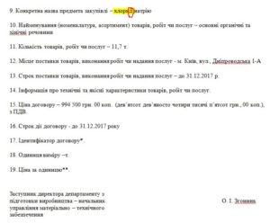 «Київводоканал» придбав 12 т солі за завищеними цінами - image %D1%85%D0%BB%D0%BE%D1%80%D0%B8%D0%B4-300x248 on https://kyivtime.co.ua