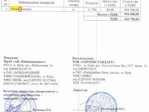 «Київводоканал» придбав 12 т солі за завищеними цінами - image %D1%85%D0%BB%D0%BE%D1%80%D0%B8%D1%82-300x225 on https://kyivtime.co.ua