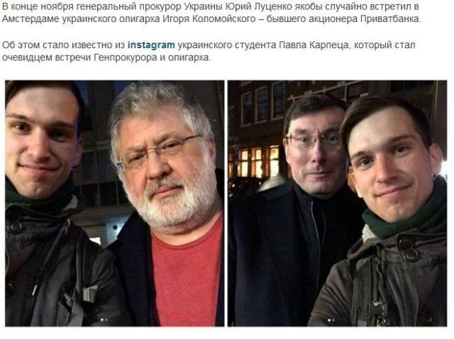 Після «випадкової» зустрічі з Коломойським Луценко забрав з державного «Приватбанку» компромат на олігарха