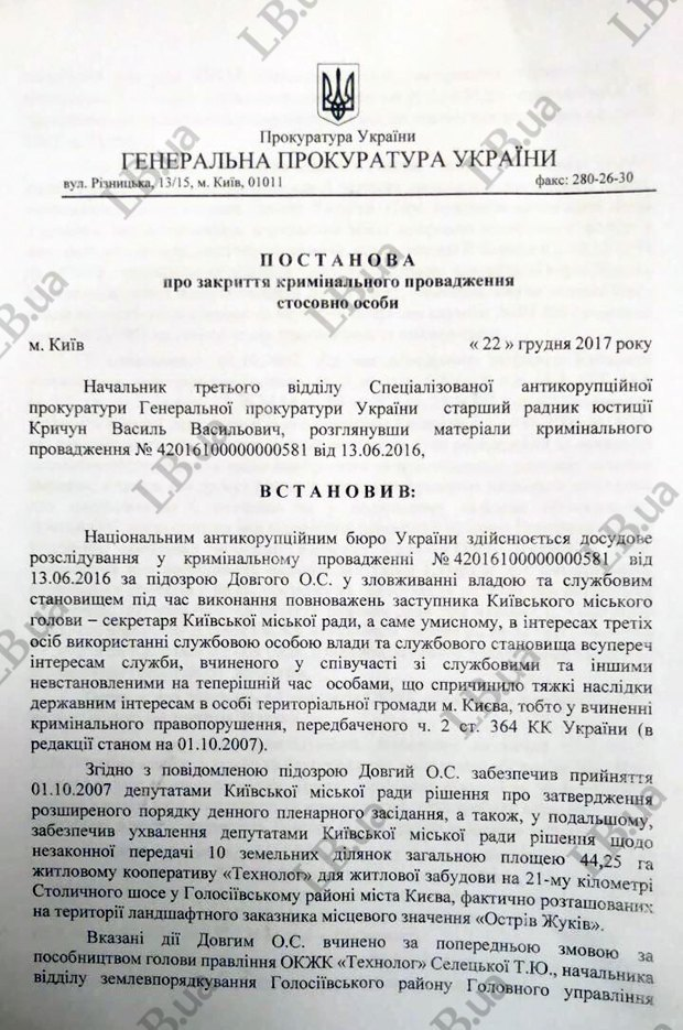 Прокурор Холодницького закрив справу проти Довгого