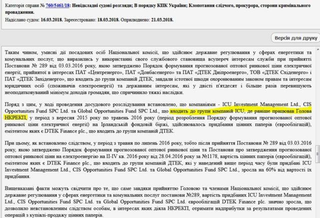 НАБУ накопало даних про те, що НКРЕКП і ICU збагачували поки що невідомих «фізосіб» на єврооблігаціях ДТЕК