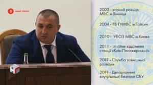 Родина начальника УСБУ нажила майна на 20 миллионов