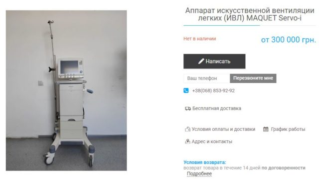 Лікарі Харкова через коронавірус відпісалі 10 миллионов на апарати для вентиляції легень
