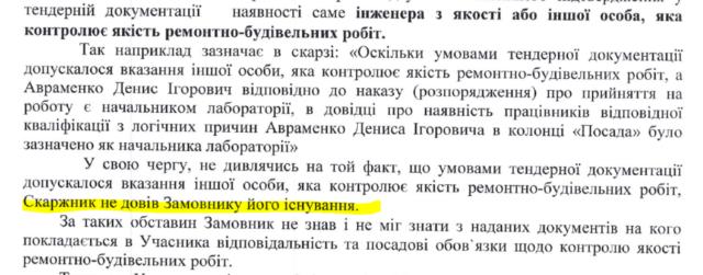 Відтінкі картелю: «ШБУ-77» та «ШБУ-14»