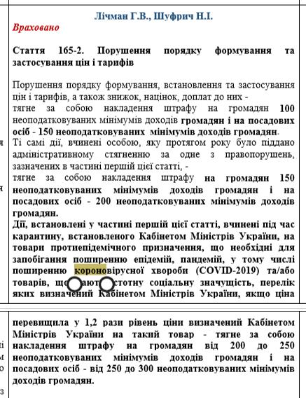 Держрегулювання цен Кабміном виявило фейком. Пролобіювалі Шуфрич и «слуганароду» з магазину АТБ
