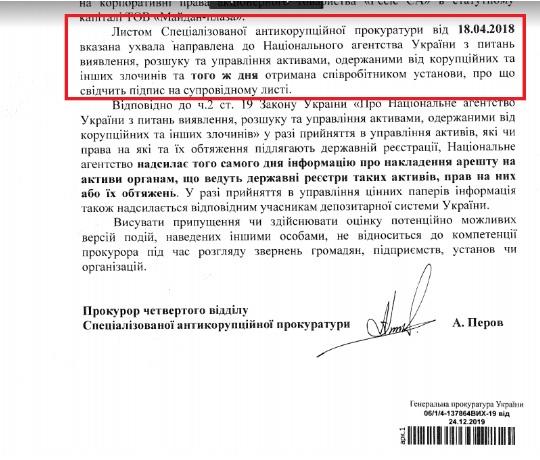 Фірму Онищенка перереєструвалі во время продаж на СЕТАМі, бо АРМА Вчасно не внесла забезпечку