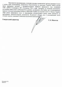ДТЕК Ахметова переставши платіті ще и за газ, заборгувавші державі Вже 1,6 мільярда