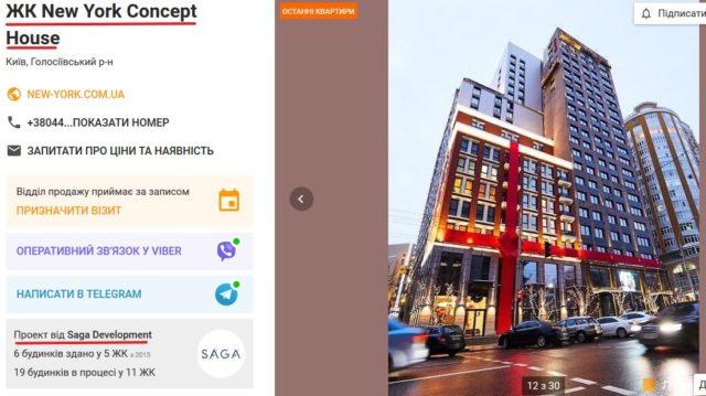 Офіс генпрокурора не зміг відсудіті у Вавріша квартири біля Костелу Св. Миколая