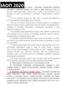 Історико-архітектурна опорна профанація для Києва