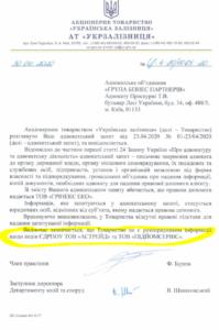 Донька помічника Дубневича прийшла на тендер Укрзалізниці з документами, підробленімі по унікальній схемі