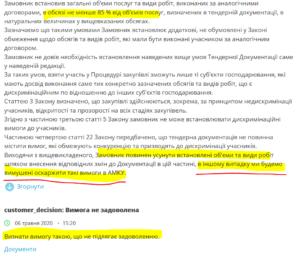 Фактчекінг маніпуляцій Кубракова: як насправді зносять оскаржені тендери Укравтодору