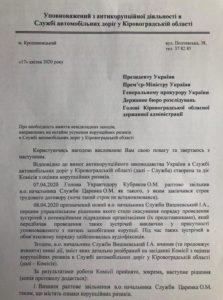 Працівники Укравтодору заявили Зеленському про корупцію керівництва по тендерам на 1,4 мільярда (документи)