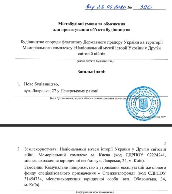 КМДА видало вихідні дані на будівництво головного флагштоку країни